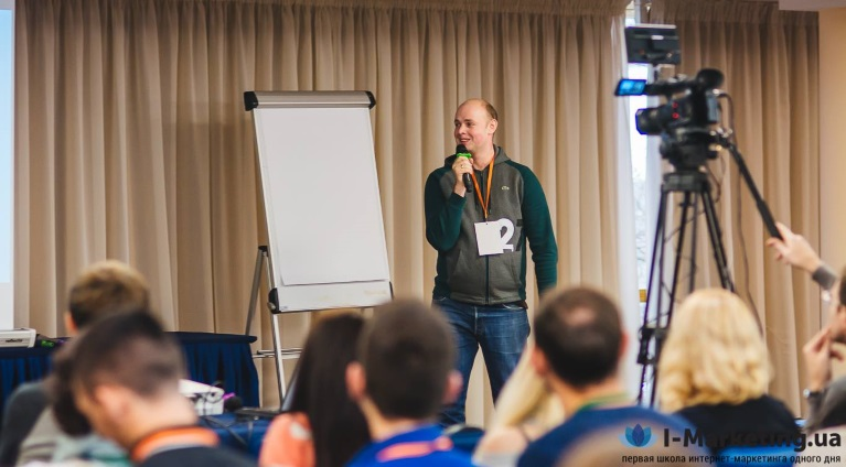 Конференция — День Контент-Маркетинга