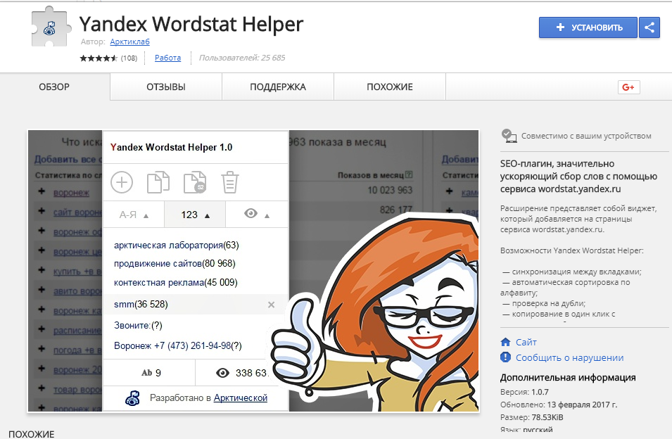 Плагин Yandex Wordstat Helper